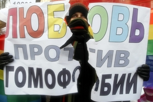 Ukraine: EU Should Raise LGBT Rights at Summit