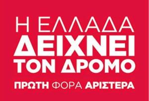 Η ελληνική κοινοβουλευτική δημοκρατία σε κρίση (χρέους) – Πρώτη φορά Αριστερά (μέρος ΙΙΙ)