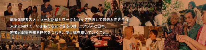 Japan – Philippines: Bridge for Peace