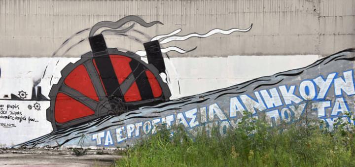 Grèce : 250 personnes soutiennent les travailleurs de VIOME… la vente aux enchères reportée