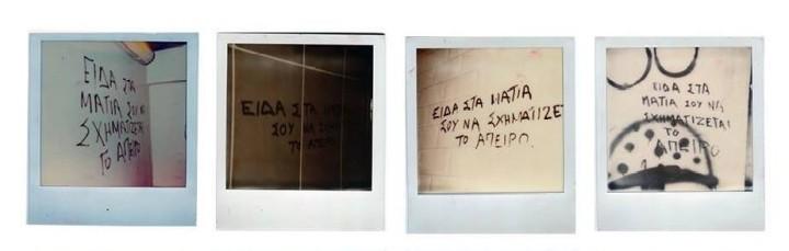 Οι «άστεγες» λέξεις της πόλης