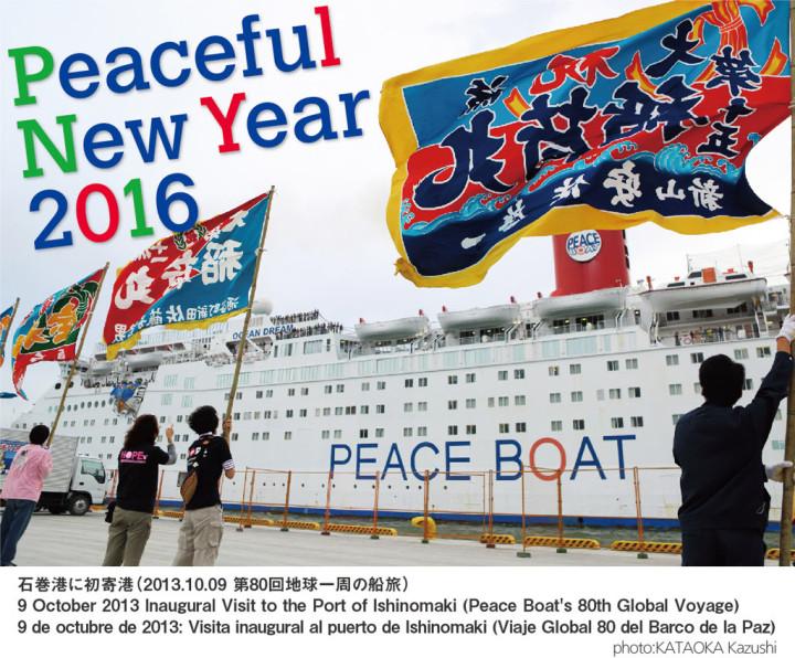 2016 Año Nuevo en Paz