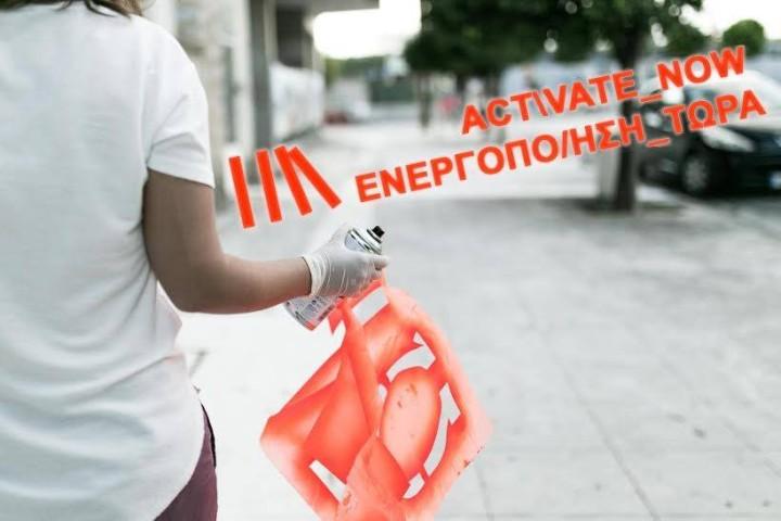 Ομάδα Activate_Now: η δράση για μας, είναι αντίδραση