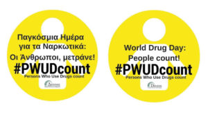 Παγκόσμια ημέρα για τα Ναρκωτικά: Οι Άνθρωποι μετράνε
