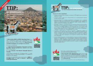Έρευνα: οι επιπτώσεις της διατλαντικής συμφωνίας (TTIP) στην Ελλάδα