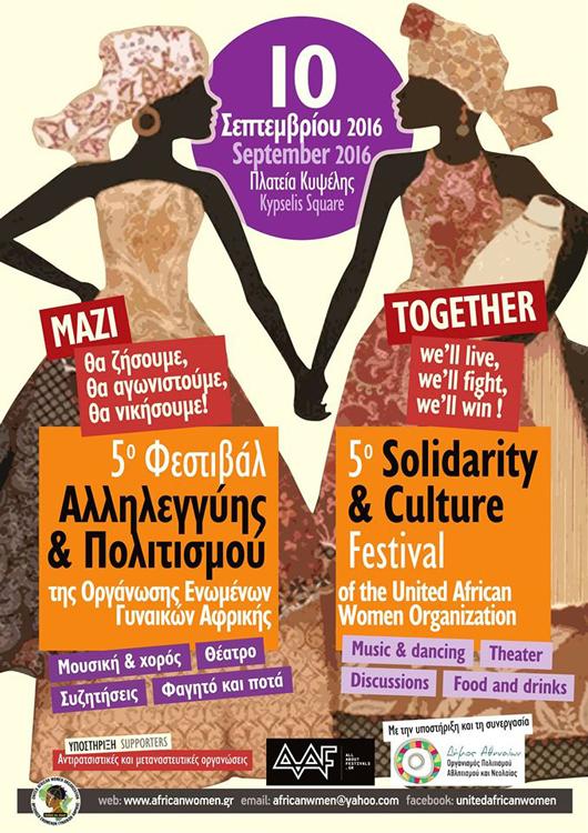 5o-festival-allileguis-kai-politismou 2