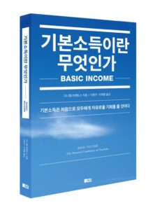 Preface to the South Korean edition of Basic Income: The Material Conditions of Freedom