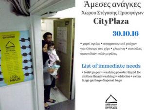 Άμεσες ανάγκες χώρου στέγασης προσφύγων City Plaza
