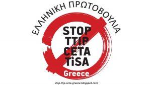 Δελτίο Τύπου: Η Προσωρινή Εφαρμογή της CETA ψηφίστηκε
