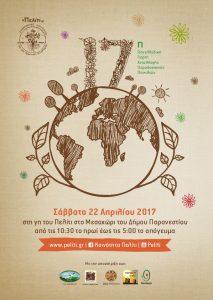17η Γιορτή Σπόρων του Πελίτι φέτος παράλληλα με την 1η Ολυμπιάδα Σπόρων