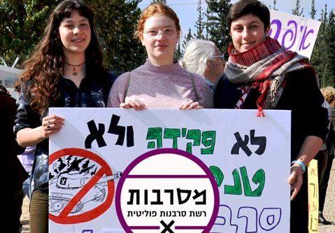 Ταμάρ Ζεεβί: αρνούμαι ένα σύστημα που σπέρνει το μίσος