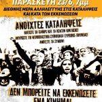 Κάλεσμα στην Διεθνή Ημέρα Αλληλεγγύης στις Καταλήψεις και Κατά των Εκκενώσεων