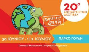 20ο Αντιρατσιστικό Φεστιβάλ – Πατρίδα μας όλη η Γη