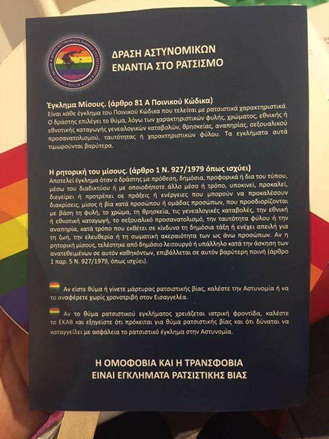 ΕΛ.ΑΣ.: θεσμός, άνθρωποι, βία και ΛΟΑΤΚΙ+ κοινότητα
