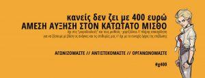 «Τζαμπατζήδες» είναι όσοι δίνουν μισθούς 400 ευρώ