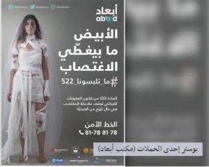 Marry-the-rapist law defeated in Jordan