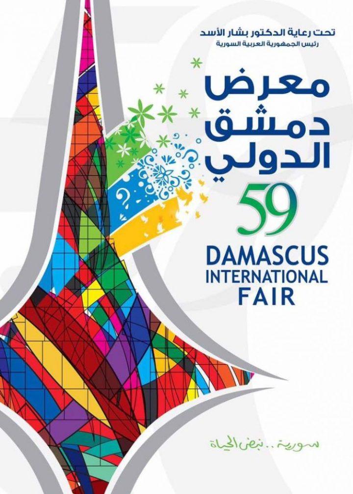 La Fiera Internazionale di Damasco