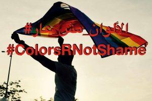 Egitto, basta persecuzioni anti-LGBTQIA!