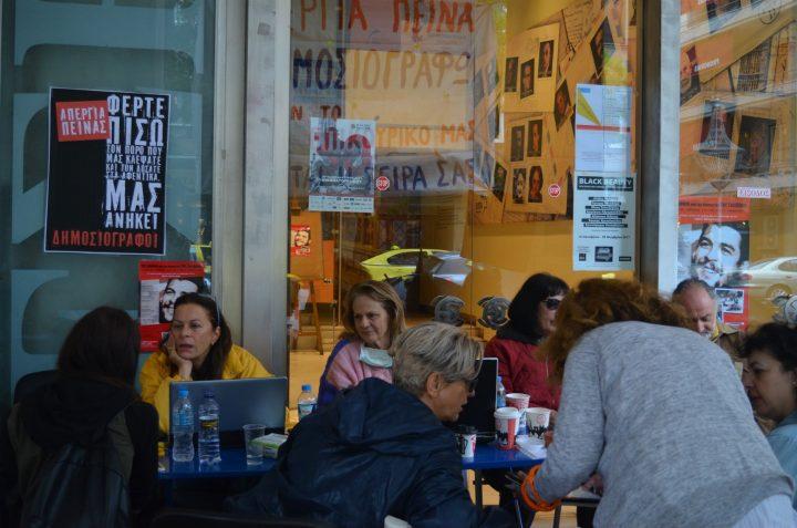 Journalists on strike in Greece – Pressenza strikes in solidarity