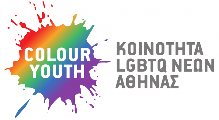 Colour Youth: απάντηση στην Παιδοψυχιατρική Εταιρεία Ελλάδας για την ταυτότητα φύλου