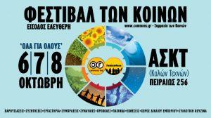 Η Pressenza αύριο στο φεστιβάλ των κοινών στην Αθήνα