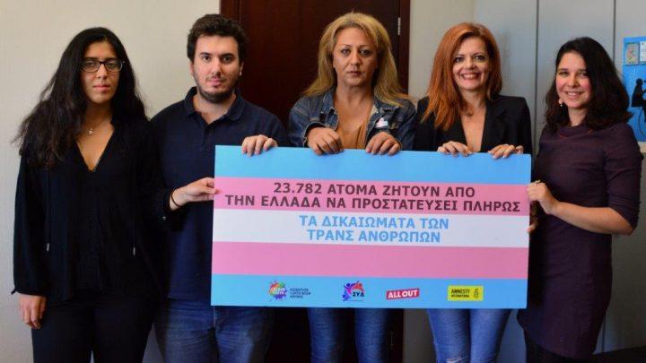 23,782 υπογραφές υπέρ του νομοσχεδίου νομικής αναγνώρισης ταυτότητας φύλου στη Γ. Γ. Διαφάνειας και Δικαιωμάτων