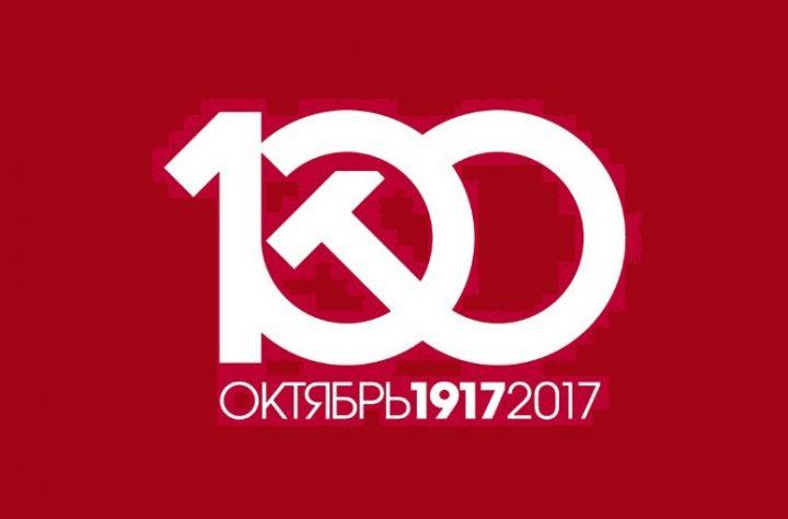 A 100 años de la Revolución Rusa en Continentes y contenidos