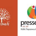 Pressenza on air στο Πορτοκαλί radio 23.2.2018
