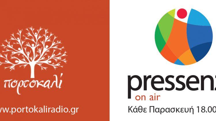 Pressenza on air στο Πορτοκαλί radio 16.2.2018