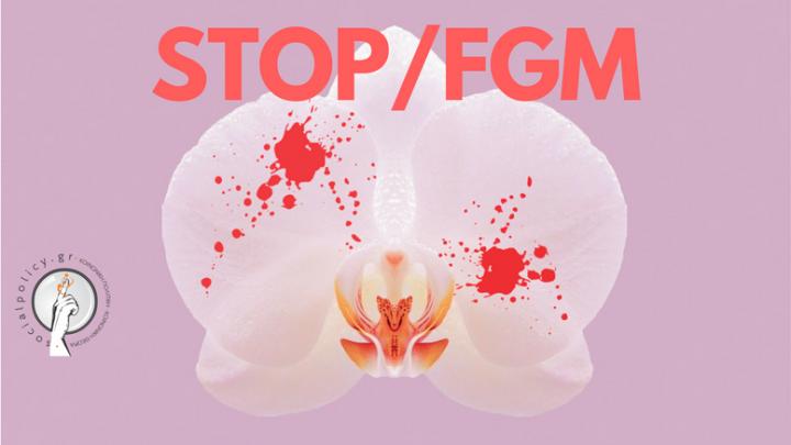 Ψήφισμα του Ευρωπαϊκού Κοινοβουλίου: «Μηδενική ανοχή για τον ακρωτηριασμό των γυναικείων γεννητικών οργάνων»