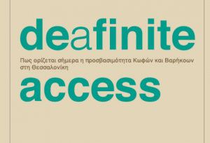 «De(a)finite access» – Πως ορίζεται σήμερα η προσβασιμότητα Κωφών και Βαρήκοων