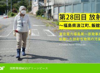 Greenpeace Giappone pubblica un'analisi sulla situazione della contaminazione a Fukushima