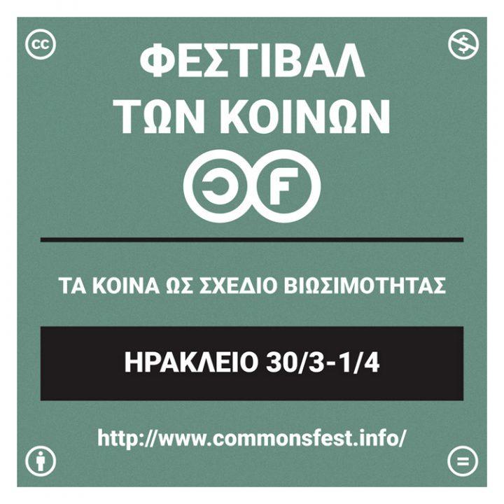 Εκδήλωση του CommonsFest στο Ηράκλειο 30 Μαρτίου – 1 Απριλίου
