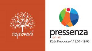 Pressenza on air στο Πορτοκαλί radio 2.3.2018