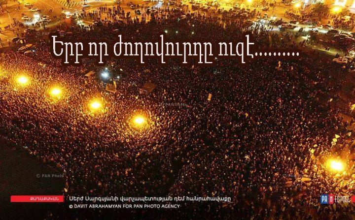 Αρμενία: 12 μέρες ειρηνικών διαδηλώσεων καταφέρνουν το στόχο τους