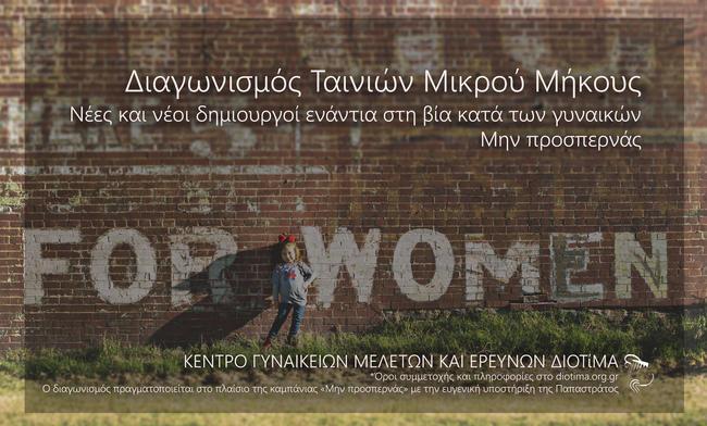 «Νέες και νέοι δημιουργοί ενάντια στη βία κατά των γυναικών: Μην προσπερνάς»