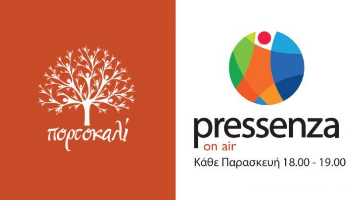 Pressenza on air στο Πορτοκαλί radio 27.4.2018
