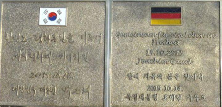 Wiedervereinigung: Koreanische Wege und deutsche Gedanken