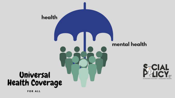 Καθολική Κάλυψη Υγείας: Ισότιμη προσέγγιση σωματικής και ψυχικής υγείας