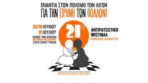 Αντιρατσιστικό Φεστιβάλ Θεσσαλονίκης: Ενάντια στον πόλεμο των λίγων, για την ειρήνη των πολλών