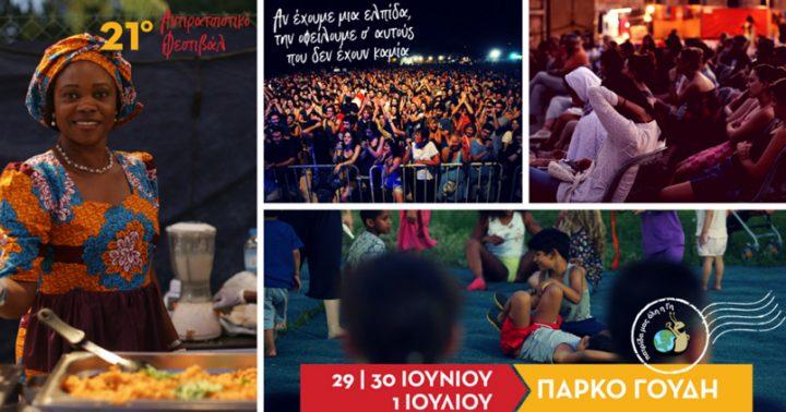 Το πρόγραμμα του 21ου Αντιρατσιστικού Φεστιβάλ, 29 Ιουνίου – 1 Ιουλίου, πάρκο Γουδή