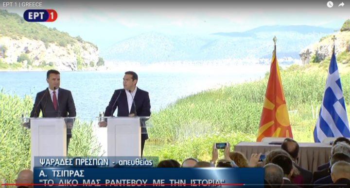 Πρέσπες: υπογραφή συμφωνίας για το νέο όνομα «Βόρεια Μακεδονία»