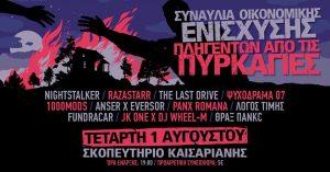 Συναυλία αλληλεγγύης στο Σκοπευτήριο Καισαριανής