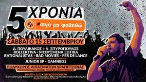 Συναυλία μνήμης για τα 5 χρόνια από τη δολοφονία του Παύλου Φύσσα