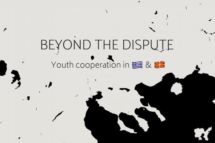 Έκθεση Beyond the Dispute για την συνεργασία μεταξύ νέων σε Ελλάδα & Πρώην Γιουγκοσλαβική Δημοκρατία της Μακεδονίας