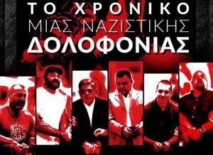 Εκδήλωση: Το χρονικό μιας ναζιστικής δολοφονίας