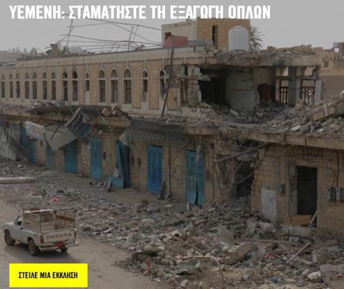 Να σταματήσουν οι εξαγωγές όπλων που ευθύνονται για την κρίση στην Υεμένη ζητά η Διεθνής Αμνηστία