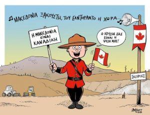 Η Μακεδονία είναι Ελληνική…η Χαλκιδική όμως είναι Καναδική