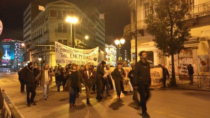 Μεγάλη πορεία διαμαρτυρίας για τις εξορύξεις χτες στην Αθήνα