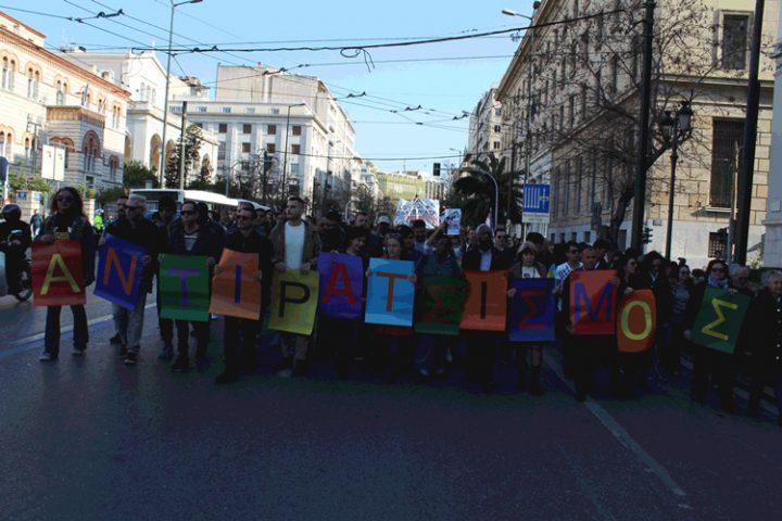 Φωτογραφίες από τον Περίπατο κατά των Διακρίσεων